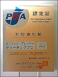トーナメントプレーヤーティーチングプロ認定証